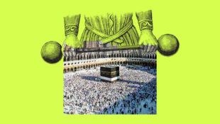 muslimweights